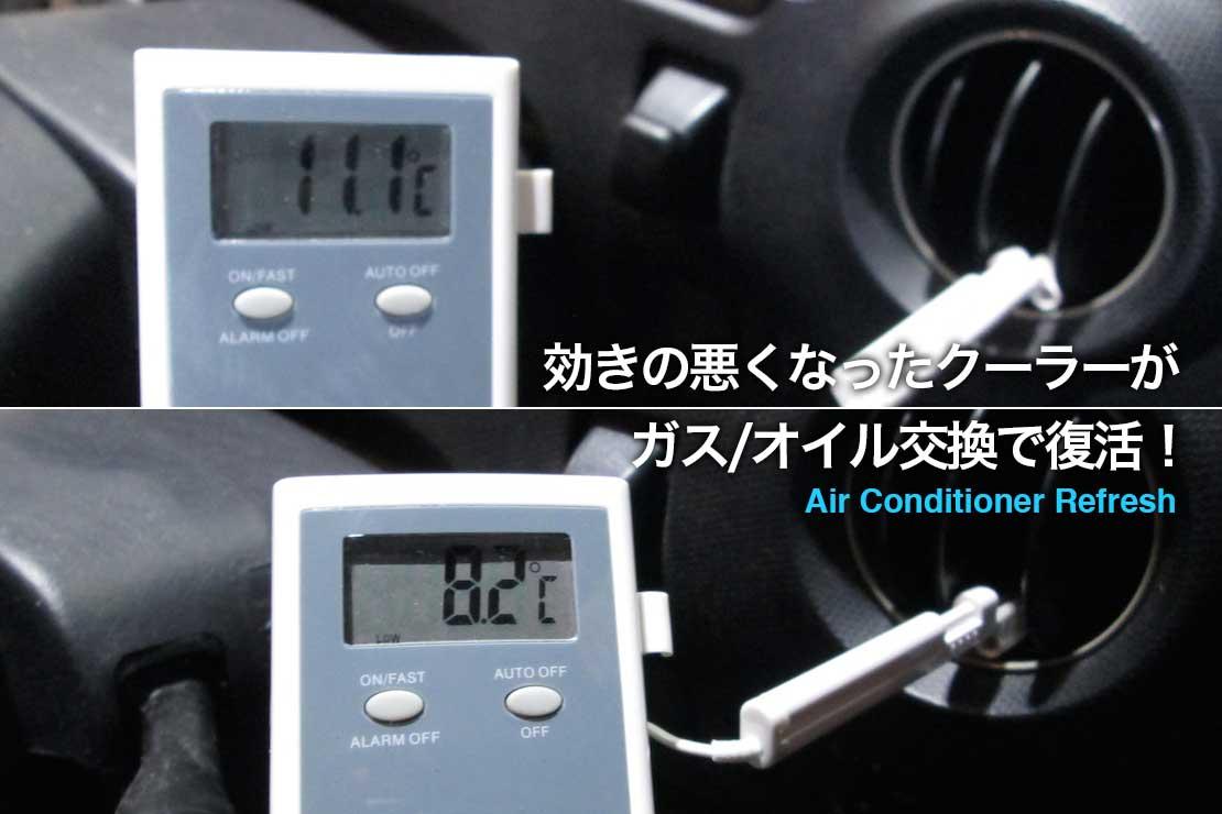ガス 入れ すぎ エアコン カーエアコンにエアコンガスを補充しすぎるとどうなりますか?