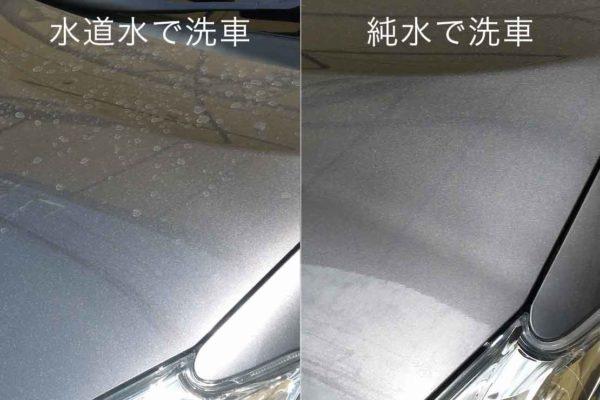 手洗い洗車 純水と水道水による比較