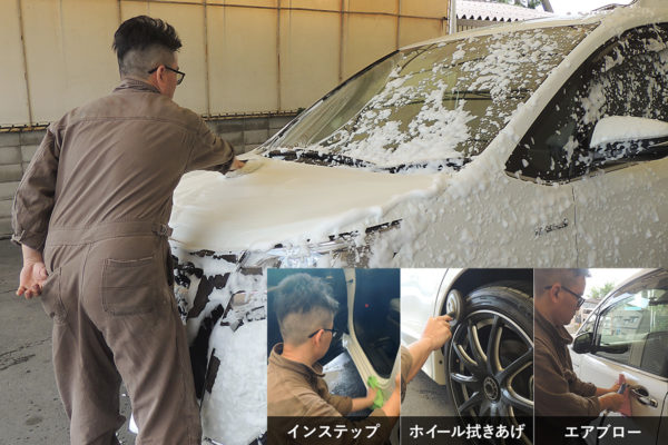 手洗い洗車_コース_スタンダード