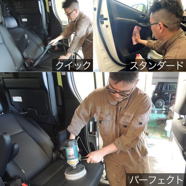 車内清掃 各コースの特徴